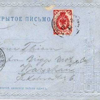 Pocztówka wytłaczana